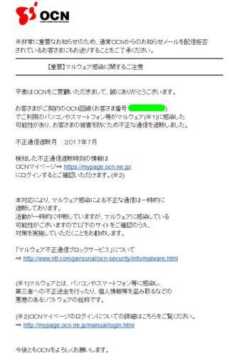 OCNから『マルウェア感染に関するご注意』ってメールがきたから、色々調べてみた
