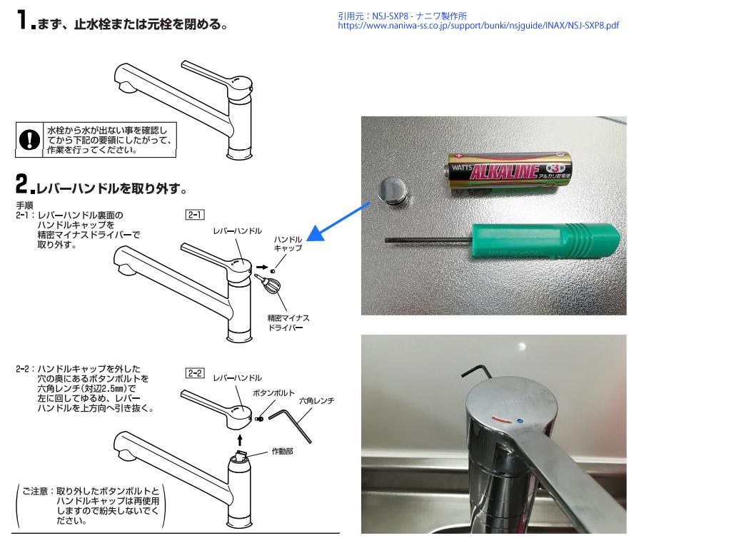 SF-WM420SYXに食洗機をつなぐため、分岐水栓(NSJ-SXP8)とAUADセットを取り付けた備忘録