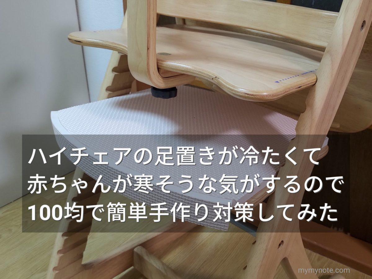 木製のベビーハイチェアの足置きが冷たそうなのでジョイントマットで手作り